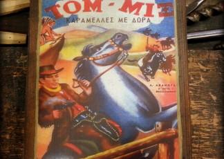 Τομ-μιξ
