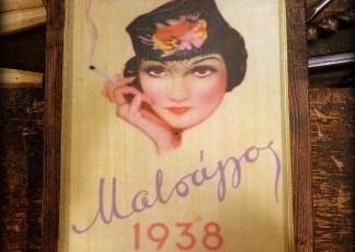 Ματσάγγος 1938